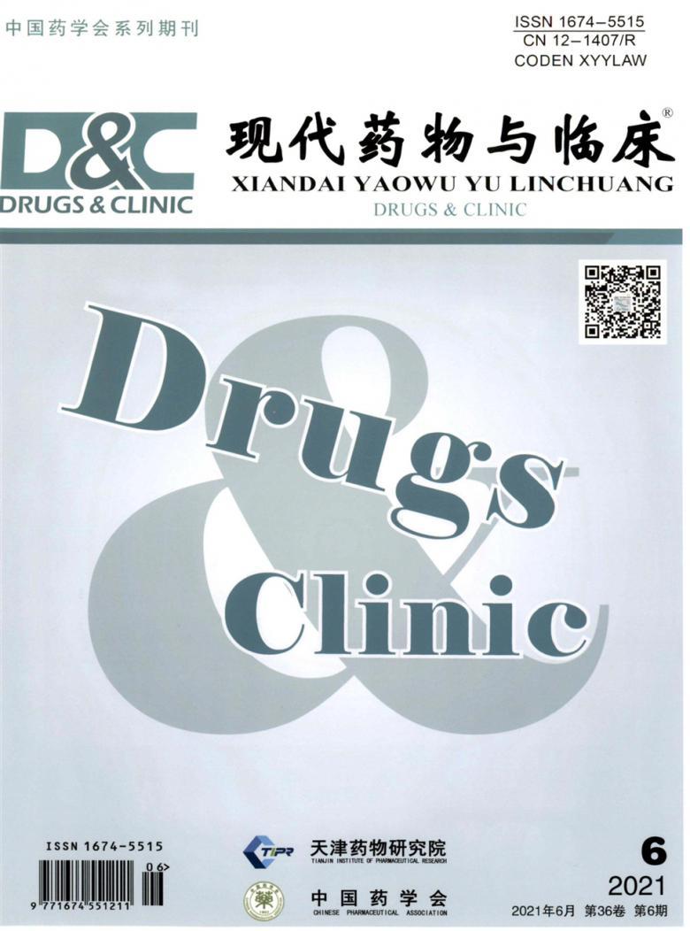 现代药物与临床