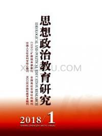 思想政治教育研究期刊