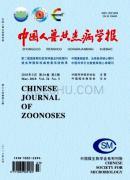 中国人兽共患病学报