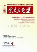 上海党史与党建