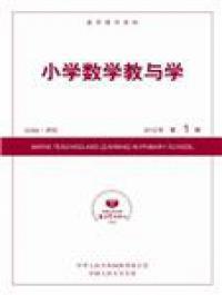 小学数学教与学期刊