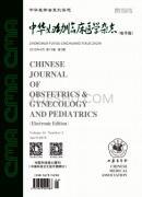 中华妇幼临床医学