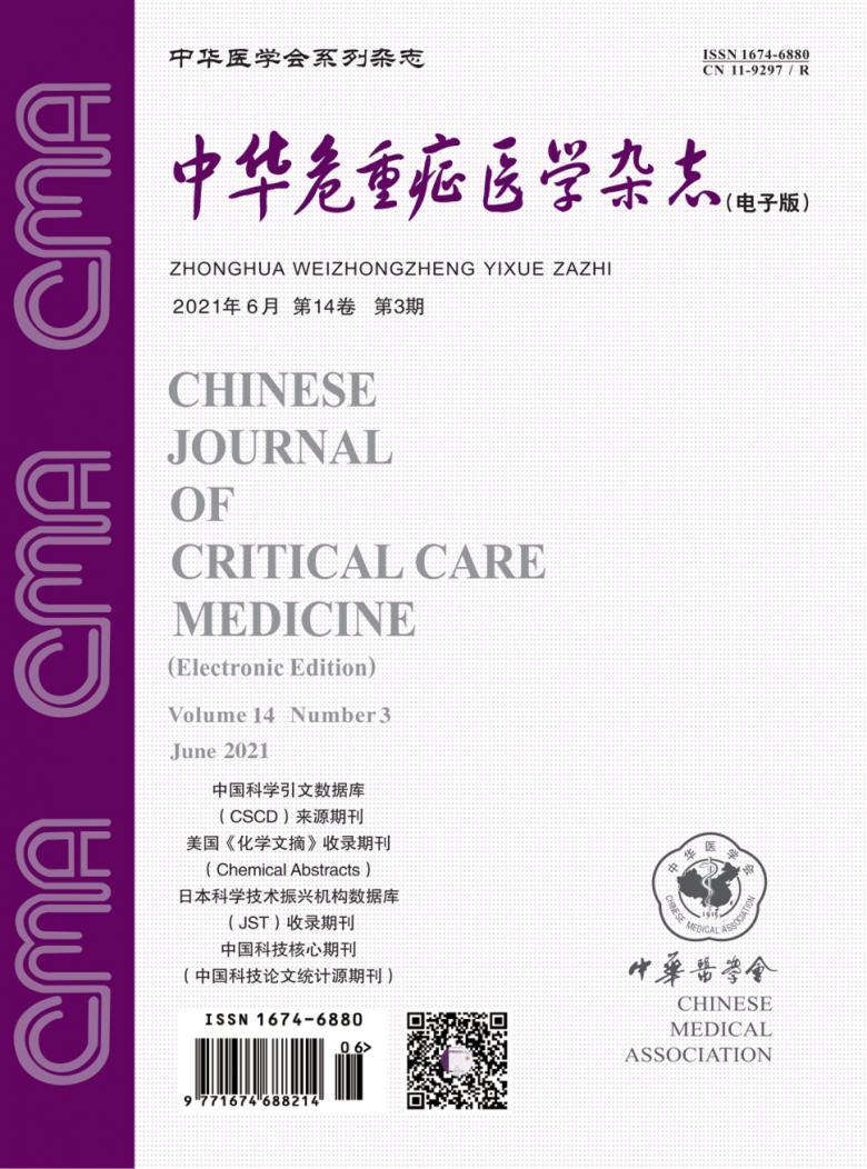 中华危重症医学