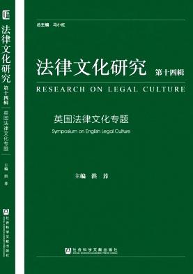 法律文化研究