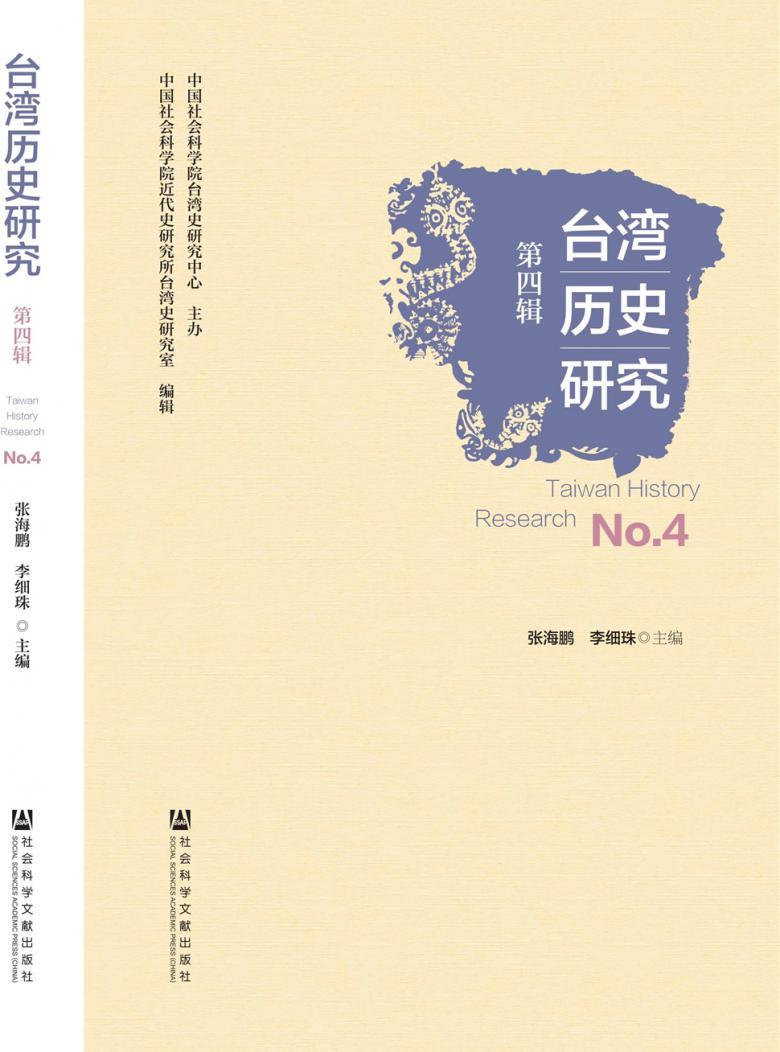 台湾历史研究