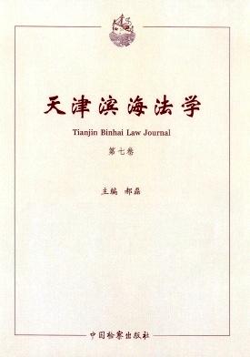 天津滨海法学
