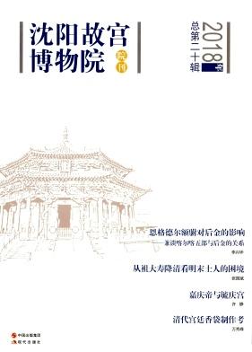 沈阳故宫博物院院刊