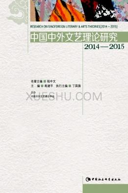 中国中外文艺理论研究