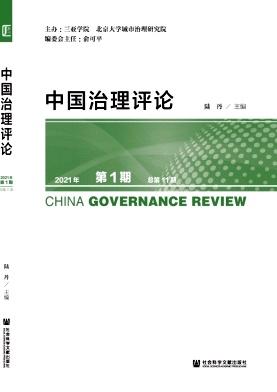 中国治理评论
