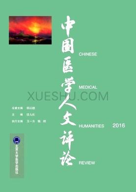 中国医学人文评论
