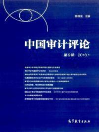 中国审计评论期刊