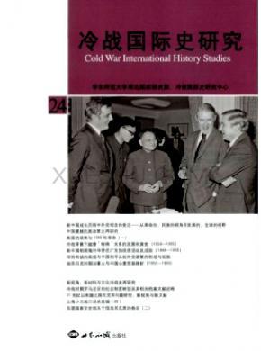 冷战国际史研究杂志