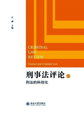 刑事法评论
