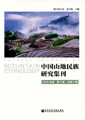 中国山地民族研究集刊