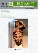 中国美术研究