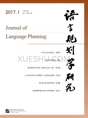 语言规划学研究
