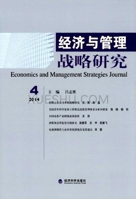 经济与管理战略研究