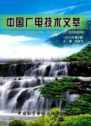 中国广电技术文萃
