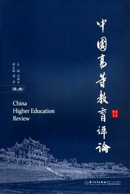 中国高等教育评论