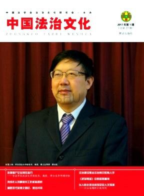 中国法治文化