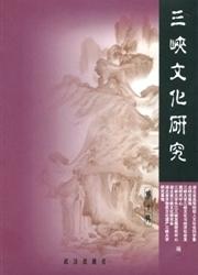 三峡文化研究