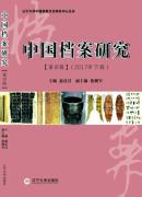 中国档案研究