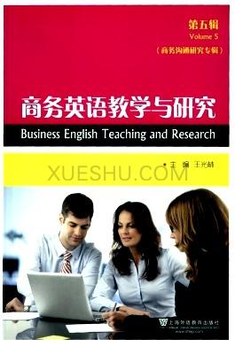 商务英语教学与研究论文