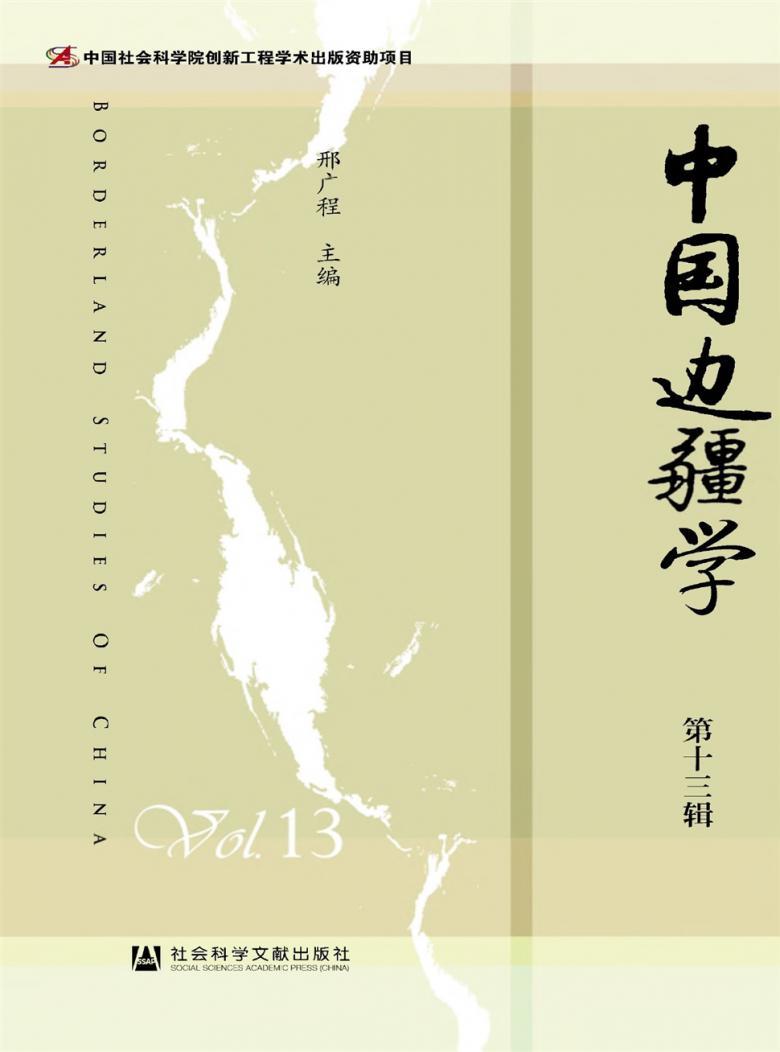 中国边疆学