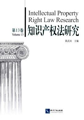 知识产权法研究