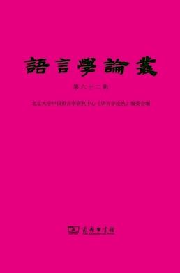 语言学论丛