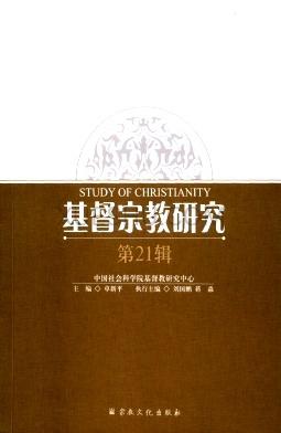 基督宗教研究