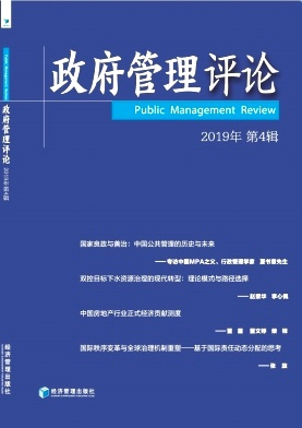 政府管理评论