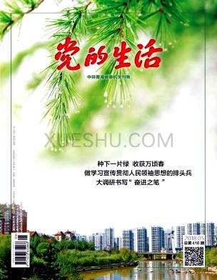 青海党的生活杂志社