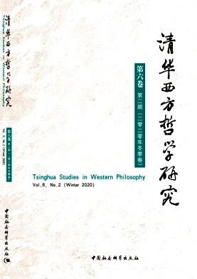 清华西方哲学研究