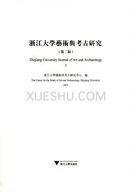 浙江大学艺术与考古研究