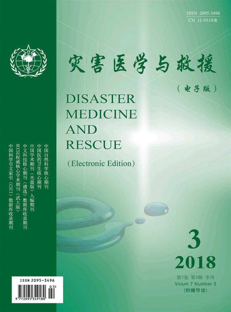 灾害医学与救援