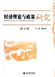 经济理论与政策研究