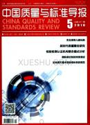 中国质量与标准导报