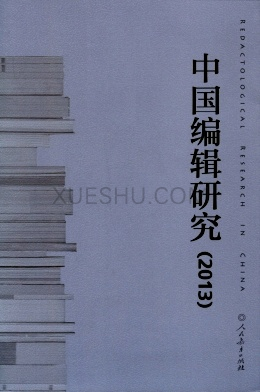 中国编辑研究