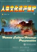 人类文化遗产保护