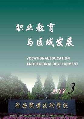 职业教育与区域发展