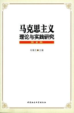 马克思主义理论与实践研究