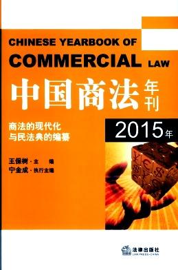 中国商法年刊