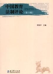中国教育法制评论