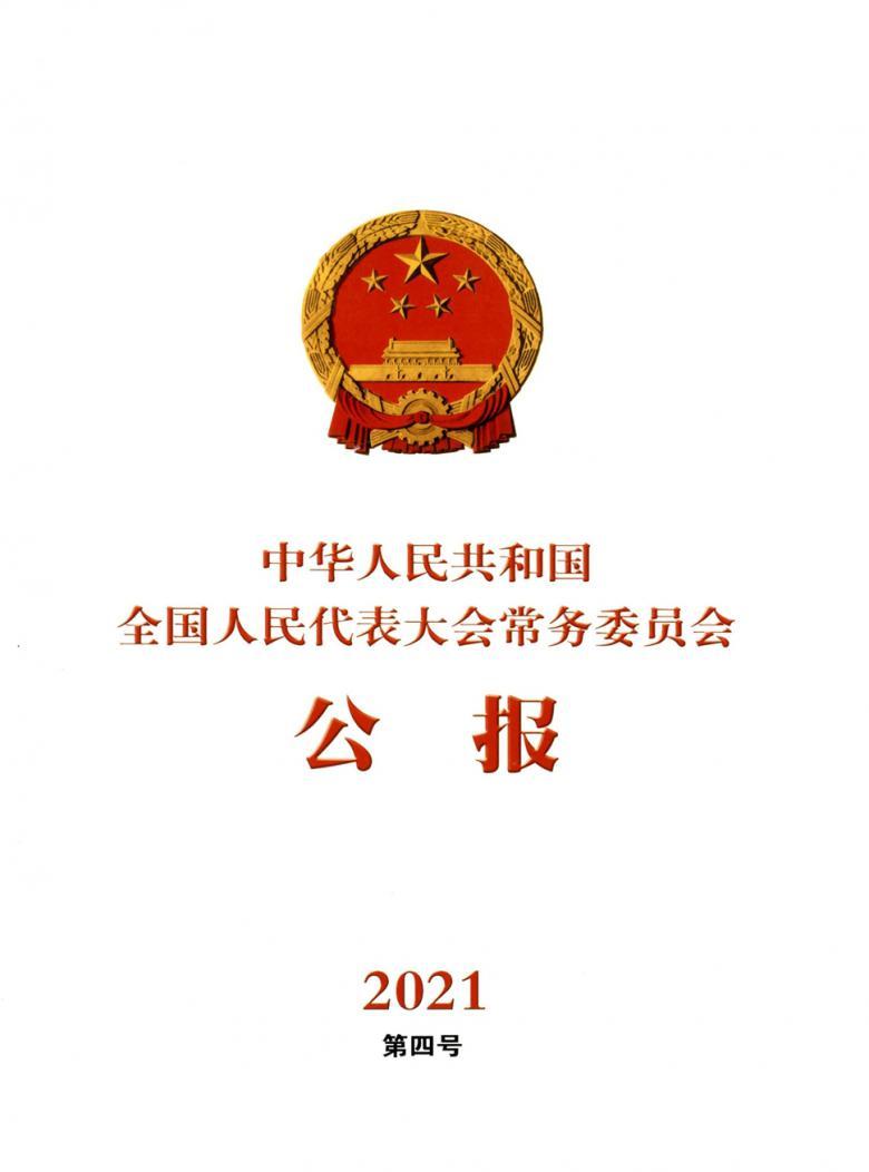 中华人民共和国全国人民代表大会常务委员会公报