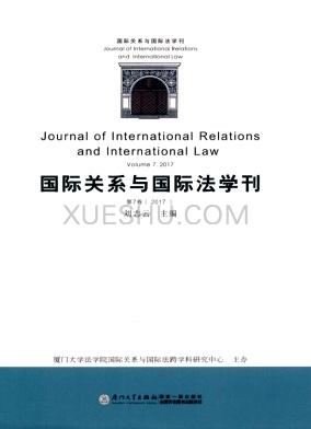 国际关系与国际法学刊论文