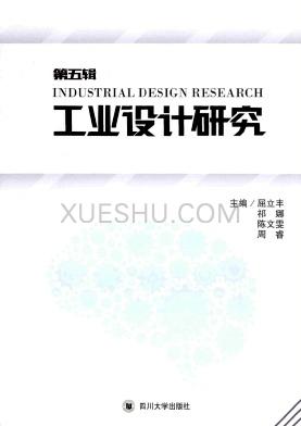 工业设计研究