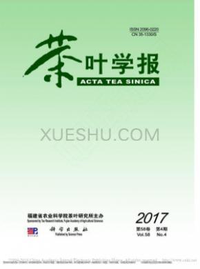 茶叶学报杂志