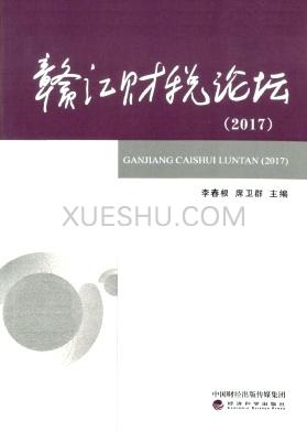 赣江财税论坛