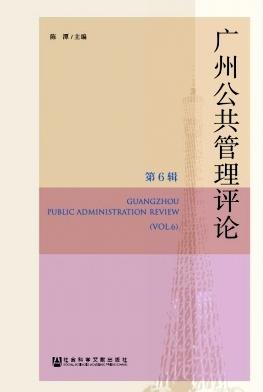 广州公共管理评论